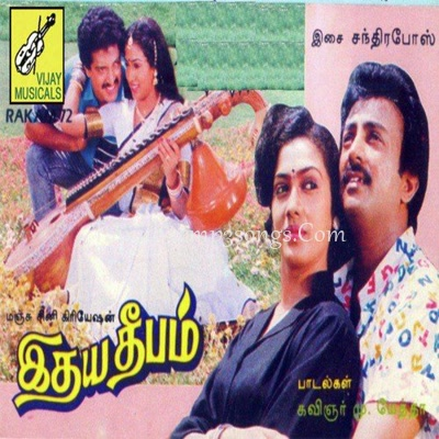 tamil mp3 songs free download   to 1990 - PngLine