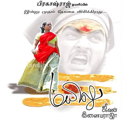 pisasu film mp3 song instmank