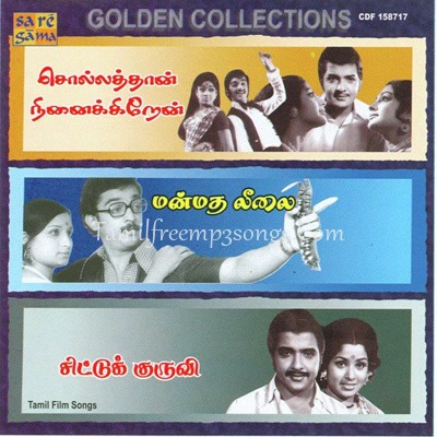 New Tamil Songs Download- Latest Tamil MP3 Songs Online Free on