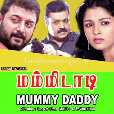 Mummy Daddy Poster