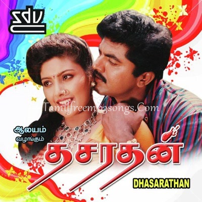 tamil d list movies mp3 collections download az tamil
