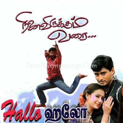 Anbe aaruyire mp3 songs free download 320kbps pilost.
