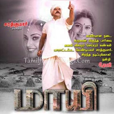 pennin manathai thottu tamil film mp3 songs