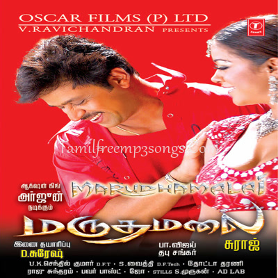 mp3 songs tamil free download  »  7 Photo » Creative..!