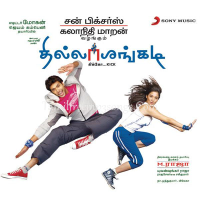Goripalayam Tamil Movie High Quality Mp3 Songs Free