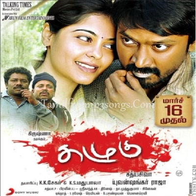Tamil Movies Mp Songs Download