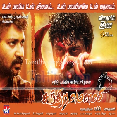 a to z tamil film songs free download