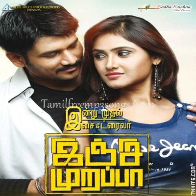 Engeyum Kadhal Tamil Mp3 Songs Download