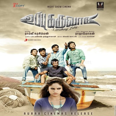 uppu karuvadu movie download tamilrockers 12golkes