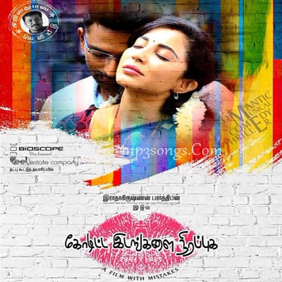 theeya velai seiyyanum kumaru tamil movie high quality mp3