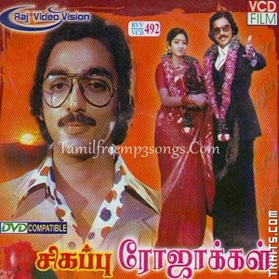 Aval Appadithan Songs Download Aval Appadithan Mp3 Songs