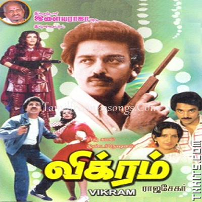 A Tamil Movie Free Download