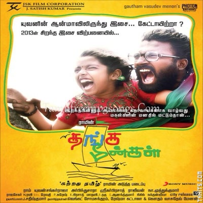 Kadal Pookal - - Download Tamil Songs