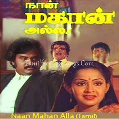 Download Achamillai Song from Bhagavathi