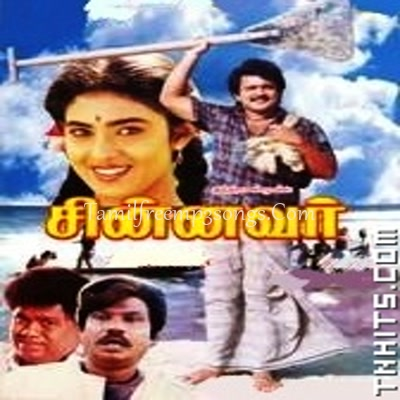 Chinnavar Tamil Movie High Quality Mp3 Songs Free Download