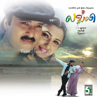 Download lovely movie songs
