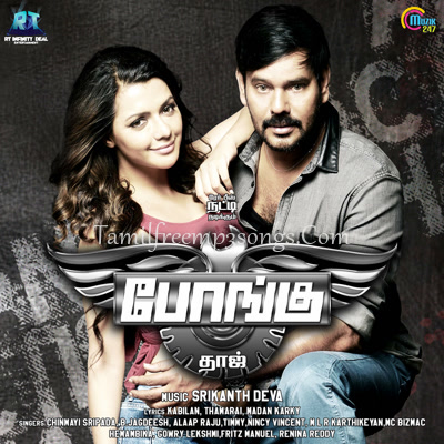 Doubles Tamil Movie High Quality Mp3 Songs Free Download